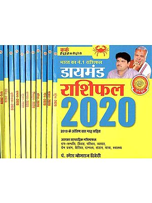 राशिफल 2020 - Horoscope 2020 - Including Last 4 Months of 2019 (Set of 12 Volumes)