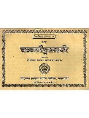 सरस्वतीपूजापद्धति - Saraswati Puja Paddhati (An Old and Rare Book)