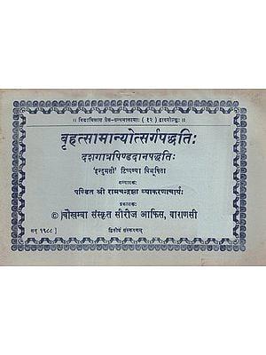 बृहत्सामान्योत्सर्गपद्धति - Brihat Samanya Utsarg Paddhati (An Old and Rare Book)