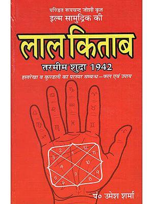 इल्म सामुद्रिक की लाल किताब तरमीम शुदा 1942 : Ilm Samudrik's Lal Kitab Tarmim Shuda 1942