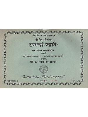 रामार्चा-पद्धति - Ramarcha- Paddhati (An Old and Rare Book)