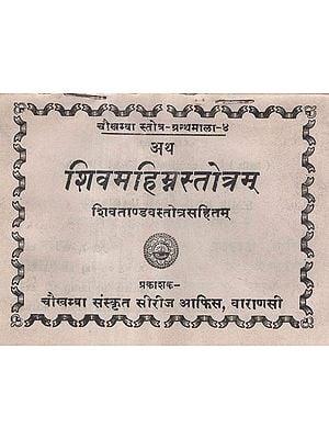 शिवमहिम्नस्तोत्रम् - Shiv Mahimna Stotram (An Old and Rare Book)