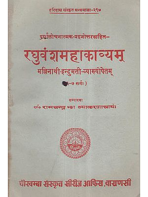 रघुवंशमहाकाव्यम् - Raghuvamsa Mahakavyam- Canto- 6 & 7 (An Old and Rare Book)