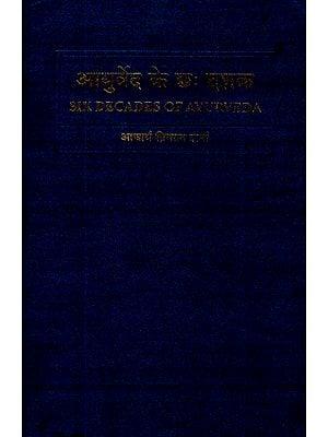 आयुर्वेद के छ: दशक: Six Decades of Ayurveda