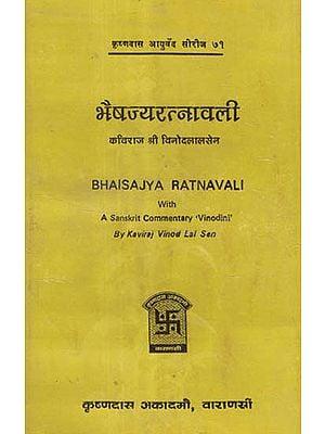भैषज्यरत्नावली - Bhaisajya Ratnavali