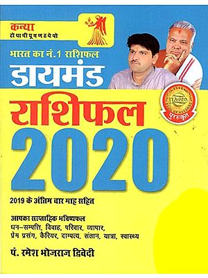 राशिफल 2020 - Horoscope 2020 (Virgo)