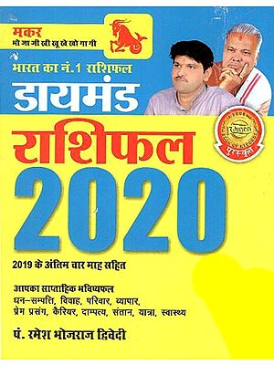 राशिफल 2020 - Horoscope 2020 (Capricorn)