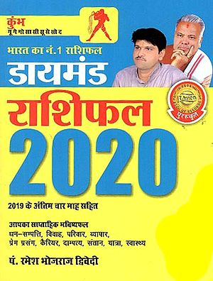 राशिफल 2020 - Horoscope 2020 (Aquarius)