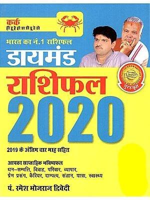 राशिफल 2020 - Horoscope 2020 (Cancer)