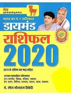 राशिफल 2020 - Horoscope 2020 (Aries)