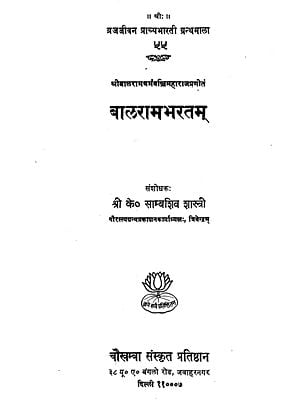 बालरामभरतम्: Balarama Bharata (A Treatise on Natya)