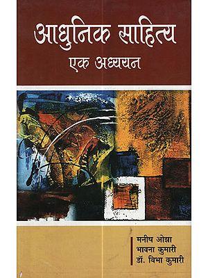 आधुनिक साहित्य एक अध्ययन - A Study of the Modern Literature