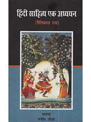हिंदी साहित्य  एक अध्ययन - A Study of Hindi Literature