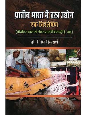 प्राचीनभारतमेंवस्त्रउधोग एकविश्लेषण - Analysis of Textile industries in Ancient India