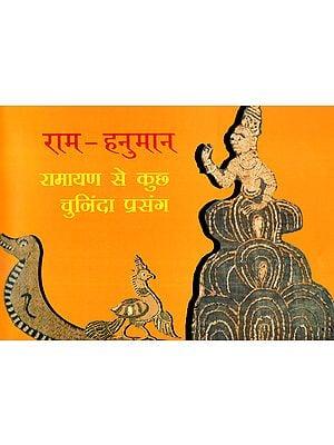 राम - हनुमान: रामायण से कुछ चुनिंदा प्रसंग - Ram-Hanuman: Selected episodes from Ramayana