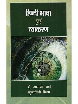 हिन्दी भाषा एवं व्याकरण - Hindi Language and Grammar