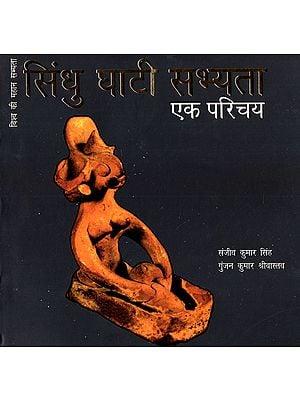 सिंधु घाटी सभ्यता- An Introduction to the  Indus Valley Civilization