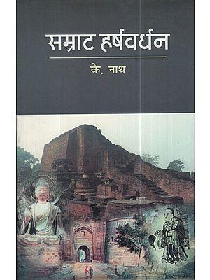 सम्राट हर्षवर्धन - Samrat Harsvardhan