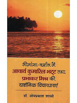 मीमांसा - दर्शन में आचार्य कुमारिल भट्ट् तथा प्रभाकर मिश्र की दार्शनिक विचारधाराएं - Philosophical ideologies of Acharya Kumaril Bhatt and Prabhakar Mishra in Mimansa