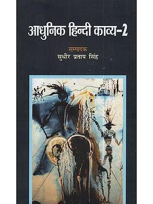 आधुनिक हिन्दी काव्य - २ - Adhunik Hindi Kavya - 2