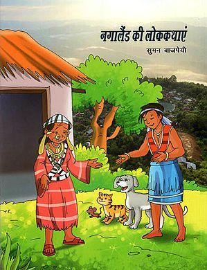 नगालैंड की लोककथाएं : Lagaland Ki Lok Kathaye