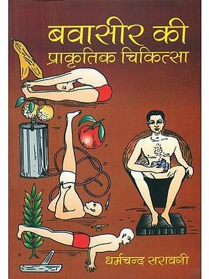 बवासीर की प्राकृतिक चिकित्सा - Natural Cure of Piles