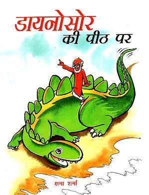 डायनासोर की पथ पर : Dinosaurs ke Path Sar