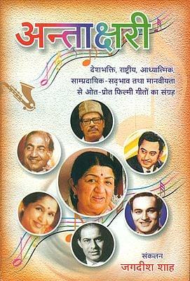 अन्ताक्षरी - Antakshari (Collection of Filmy Songs)