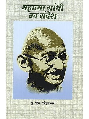 महात्मा गांधी का संदेश: Message of Mahatma Gandhi