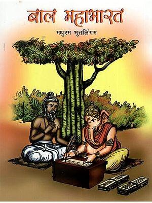 बाल महाभारत : Bal Mahabharata