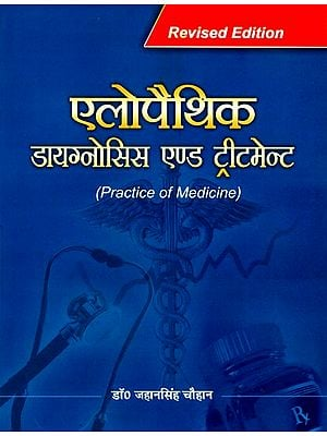 एलोपैथिक डायग्नोसिस एण्ड ट्रीटमेन्ट: Allopathic Diagnosis and Treatment (Practice of Medicine)