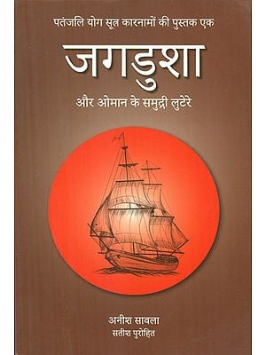 जगडुशा और ओमान की समुद्री लुटेरे - Jagdusha and the Pirates of Oman (Book One of the Patanjali Yog Sutra Adventures)
