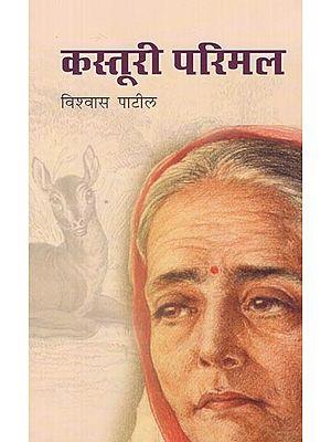 कस्तूरी परिमल: Kasturi Parimal