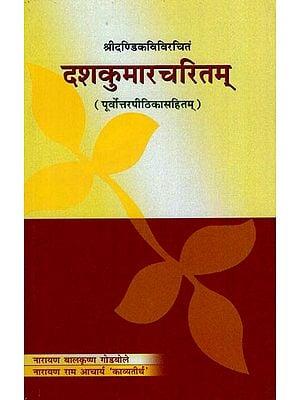 दशकुमारचरितम्: Dasa Kumar Charitam of Dandi