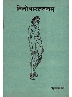 विनोबास्त्वनम् - Vinoba Astvanam (An Old and Rare Book)