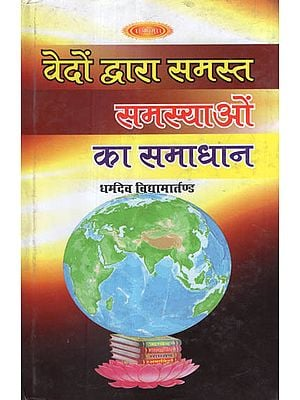 वेदों द्वारा समस्त समस्याओं का समाधान - Solution of All Problems Through Vedas