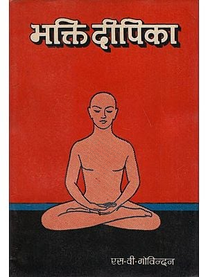 भक्ति दीपिका - Bhakti Deepika (An Old and Rare Book)