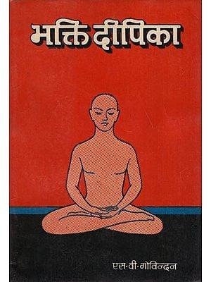 भक्ति दीपिका - Bhakti Deepika (An Old and Rare Book)
