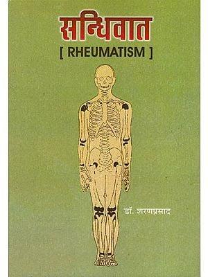 सन्धिवात - Rheumatism