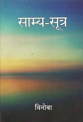 साम्य-सूत्र - Samya- Sutra