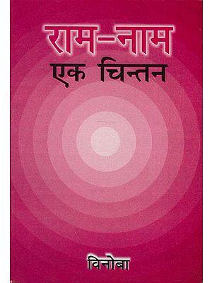 राम-नाम एक चिन्तन - Rama-Nama (A Thought)