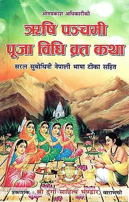 ऋषि पञ्चमी पूजा विधि वृत कथा - Rishi Panchami Puja Vidhi Vrat Katha (Nepali)
