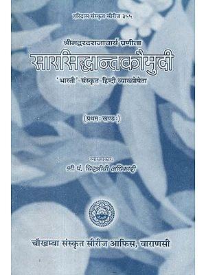 सारसिद्धान्तकौमुदी - Sara Siddhant Kaumudi With Bharati Sanskrit Hindi Commentaries (Part -1)