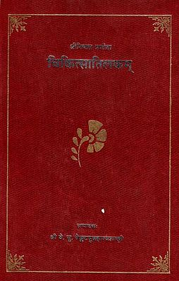 चिकित्सातिलकम्: Cikitsa Tilakam of Srinivasa