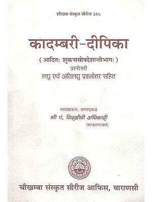 कादम्बरी - दीपिका - Kadambari- Dipika