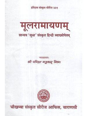 मूलरामायणम् - Mula Ramayana