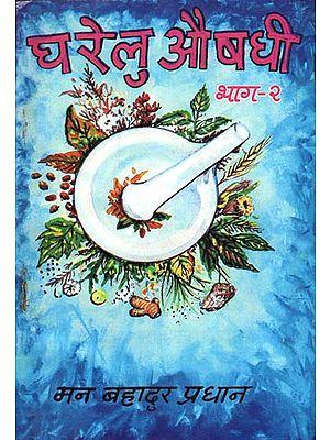 घरेलु औषधी -  Home Remedies Part - 2 (Nepali)