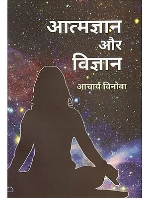 आत्मज्ञान और विज्ञान - Enlightenment and Science