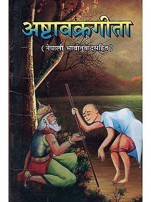 अष्टावक्रगीता - Ashtavakra Gita (Nepali)