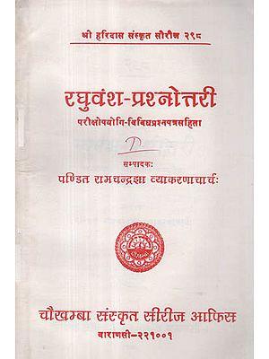 रघुवंश-प्रश्नोत्तरी - Raghuvansa- Prashnottari (Canto -1)